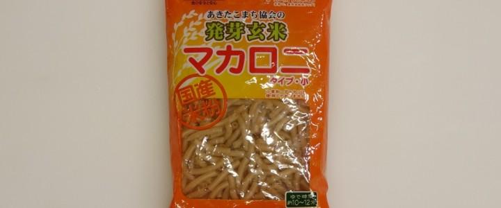 米粉のマカロニ