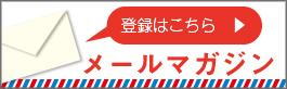 mailmagazine_ba