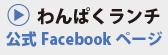 わんぱくランチ公式フェイスブック