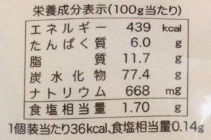 エネルギー 439kcal たんぱく質 6.0g 脂質 11.7g 炭水化物 77.4g ナトリウム 668mg 食塩相当量 1.70g