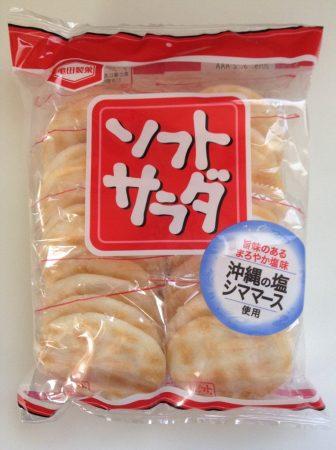 ソフトサラダ(表)