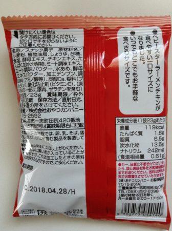 ラーメン丸(裏)
