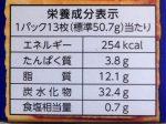 〈1パック13枚(50.7g)当たり〉 エネルギー 254kcal タンパク質 3.8g 脂質 12.1g 炭水化物 32.4g 食塩相当量 0.7g