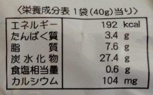 〈1袋(40g)当たり〉 エネルギー 192kcal タンパク質 3.4g 脂質 7.6g 炭水化物 27.4g カルシウム 104mg 食塩相当量 0.6g