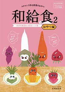 給食セミナー【和給食2・出版記念セミナー】2018/07/05.06