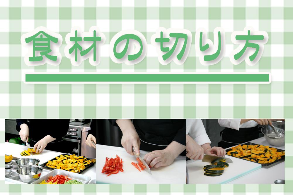 食材の切り方のイメージ